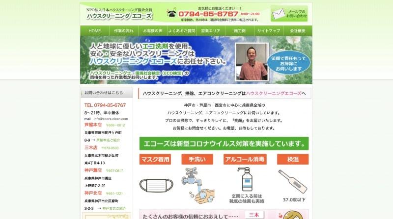 兵庫県のエアコンクリーニング会社「エコーズ」