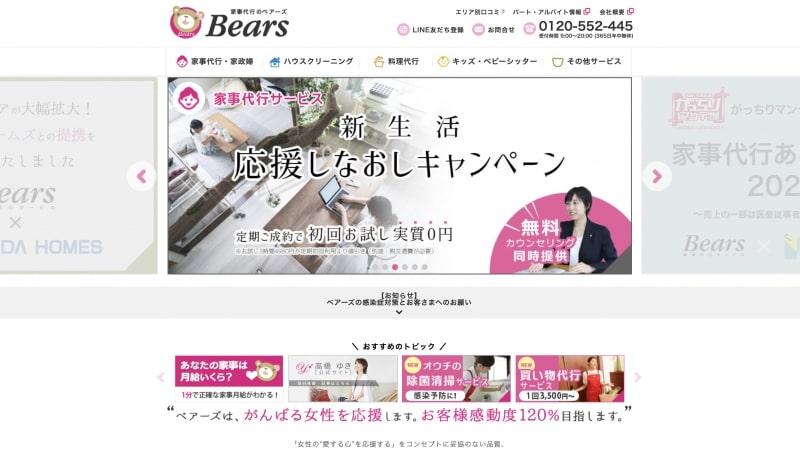 千葉県のエアコンクリーニング会社「ベアーズ」