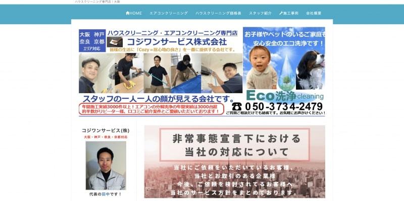 大阪府のエアコンクリーニング会社「コジワンサービス」