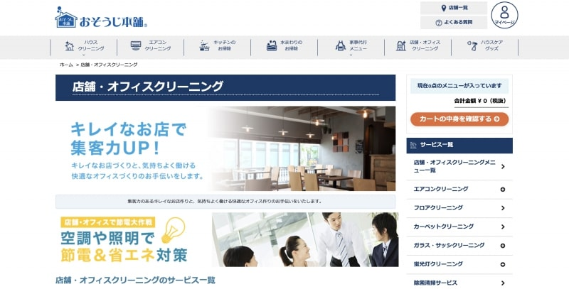 千葉県のエアコンクリーニング会社「おそうじ本舗」