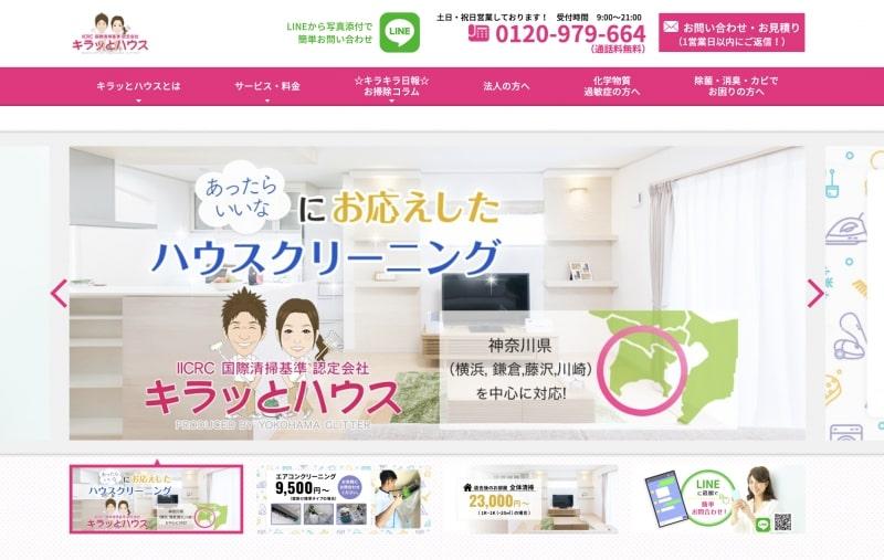神奈川県のハウスクリーニング会社「キラッとハウス」