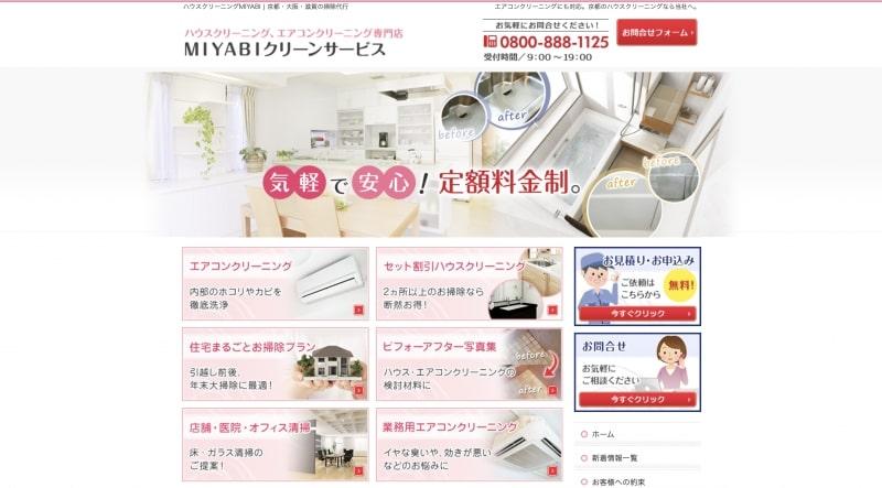 京都府のハウスクリーニング会社「MIYABIクリーンサービス」