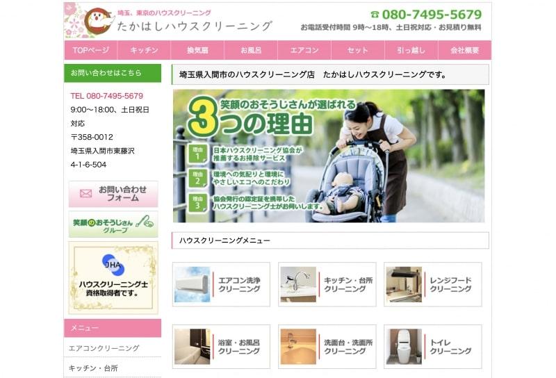埼玉県のハウスクリーニング会社「たかはしハウスクリーニング」